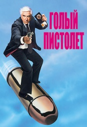 Постер к фильму Голый пистолет 1988