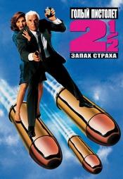 Постер к фильму Голый пистолет 2 1/2: Запах страха 1991