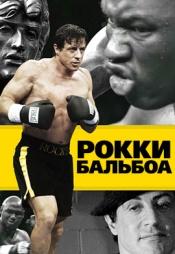 Постер к фильму Рокки Бальбоа 2006