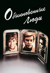 Постер к фильму Обыкновенные люди 1980