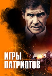 Постер к фильму Игры патриотов 1992