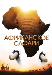 Постер к фильму Африканское Сафари 2013