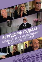 Постер к фильму Бергдорф Гудман: Больше века на вершине модного олимпа 2013