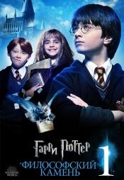 Постер к фильму Гарри Поттер и Философский Камень 2001