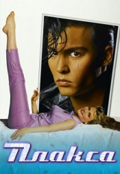 Постер к фильму Плакса 1990