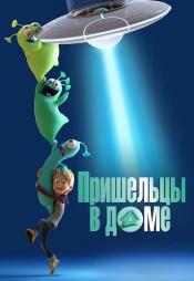 Постер к фильму Пришельцы в доме 2018