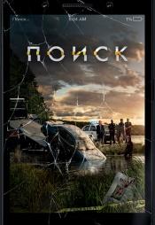 Постер к фильму Поиск (2018) 2018