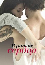Постер к фильму В ритме сердца 2011