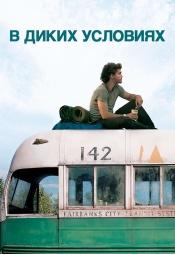 Постер к фильму В диких условиях 2007