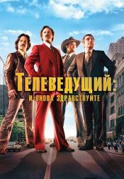 Постер к фильму Телеведущий: И снова здравствуйте 2013
