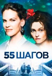 Постер к фильму 55 шагов 2017