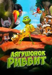 Постер к фильму Лягушонок Риббит 2014