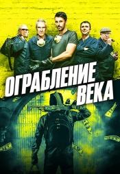 Постер к фильму Ограбление века (2017) 2017