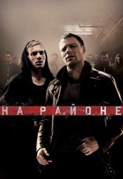 Постер к фильму На районе HD 2018
