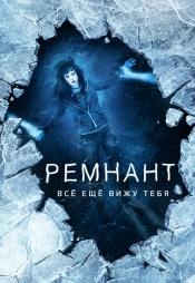 Постер к фильму Ремнант: Всё ещё вижу тебя 2018