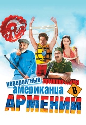 Постер к фильму Невероятные приключения американца в Армении 2012