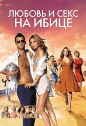 Постер к фильму Любовь и секс на Ибице 2013