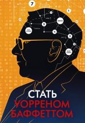 Постер к фильму Стать Уорреном Баффеттом 2017
