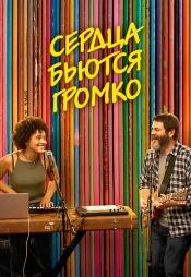 Постер к фильму Сердца бьются громко 2018