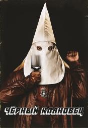 Постер к фильму Чёрный клановец 2018