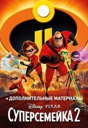Постер к фильму Суперсемейка 2 2018