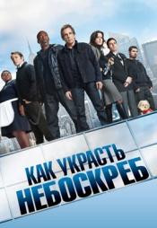 Постер к фильму Как украсть небоскреб 2011