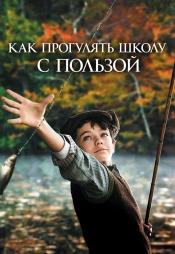 Постер к фильму Как прогулять школу с пользой 2017