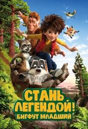 Постер к фильму Стань легендой! Бигфут Младший 2017