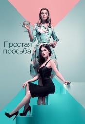 Постер к фильму Простая просьба 2018