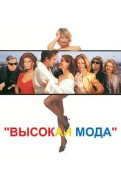 Постер к фильму Высокая мода 1994