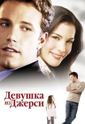 Постер к фильму Девушка из Джерси 2004