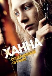 Постер к фильму Ханна. Совершенное оружие 2010