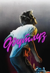 Постер к фильму Футлуз (Свободные) 1984