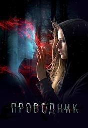 Постер к фильму Проводник 2018