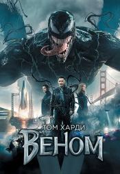 Постер к фильму Веном 2018