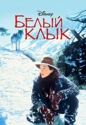 Постер к фильму Белый клык 1991