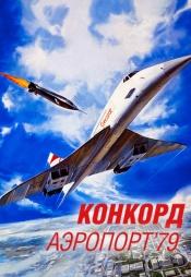 Постер к фильму Конкорд: Аэропорт-79 1979