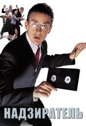 Постер к фильму Надзиратель 2001