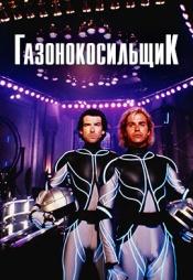 Постер к фильму Газонокосильщик 1992