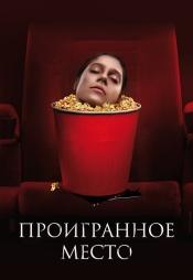 Постер к фильму Проигранное место 2018