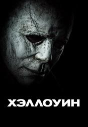Постер к фильму Хэллоуин 2018