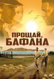 Постер к фильму Прощай, Бафана! 2007