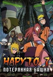 Постер к фильму Наруто 7: Потерянная башня 2010