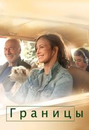 Постер к фильму Границы 2018