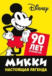 Постер к фильму Микки – настоящая легенда. 90 лет волшебства 2018