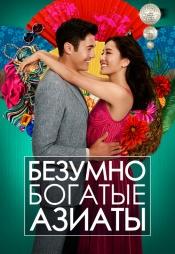 Постер к фильму Безумно богатые азиаты 2018