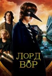 Постер к фильму Лорд Вор 2006