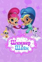 Постер к сериалу Шиммер и Шайн 2015
