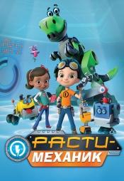 Постер к сериалу Расти-механик 2016