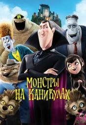 Постер к фильму Монстры на каникулах 2012
